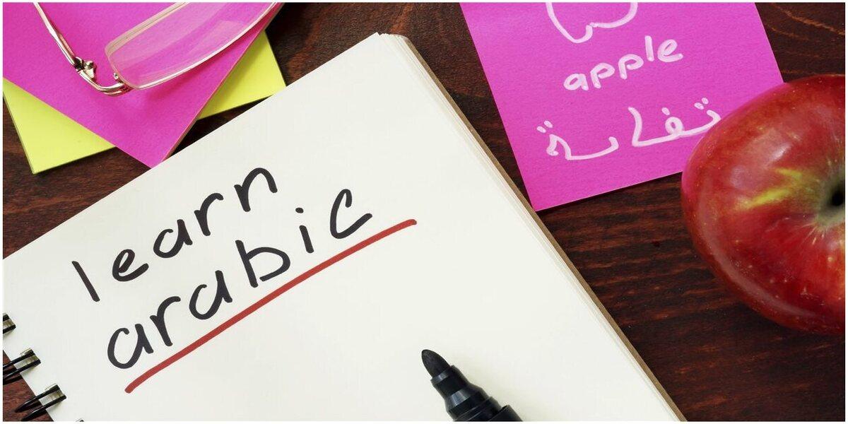 methode pour apprendre langue arabe